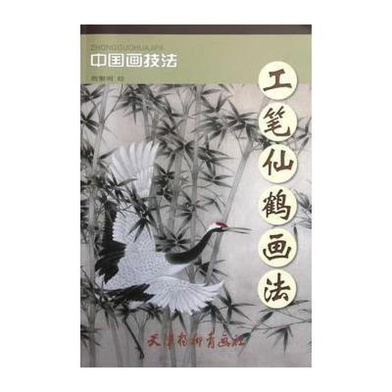 工笔仙鹤画法 詹黎明 绘 天津杨柳青画社 9787807387909