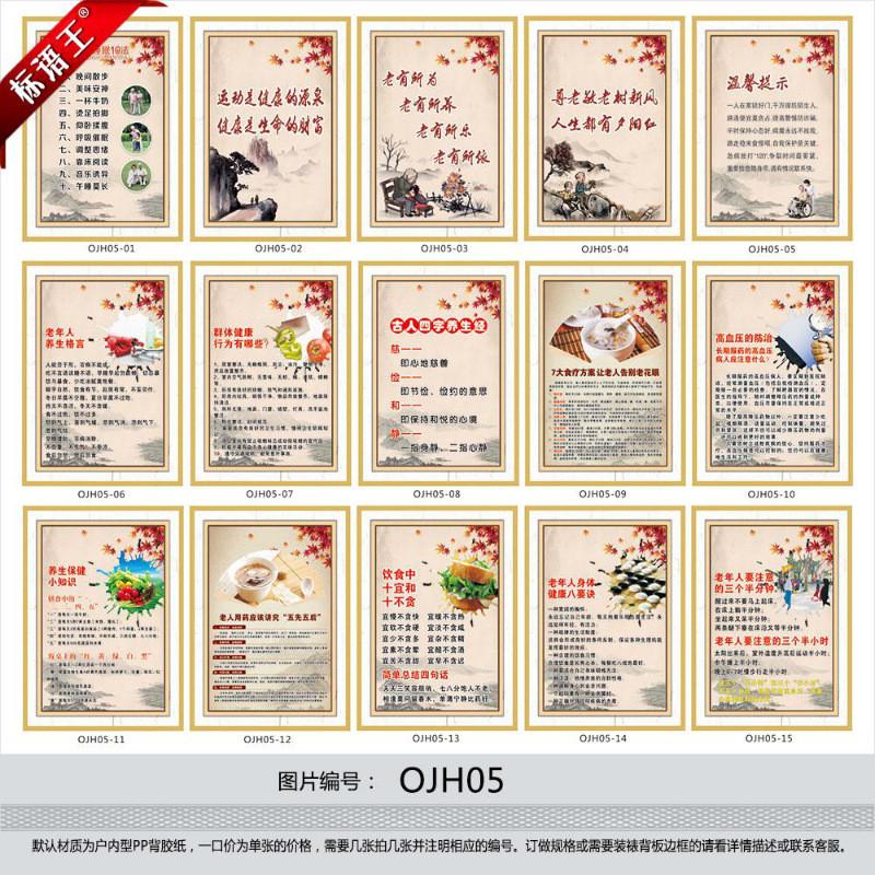 老年人养生漫画宣传栏展板敬老院养老院宣传画海报挂图贴画ojh05