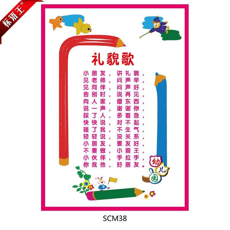 幼儿园礼仪儿歌宣传画礼仪礼貌歌,卡通海报挂图墙画贴画scm38图片