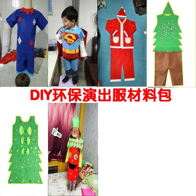 不织布环保手工diy制作衣服材料包表演服装幼儿园舞台