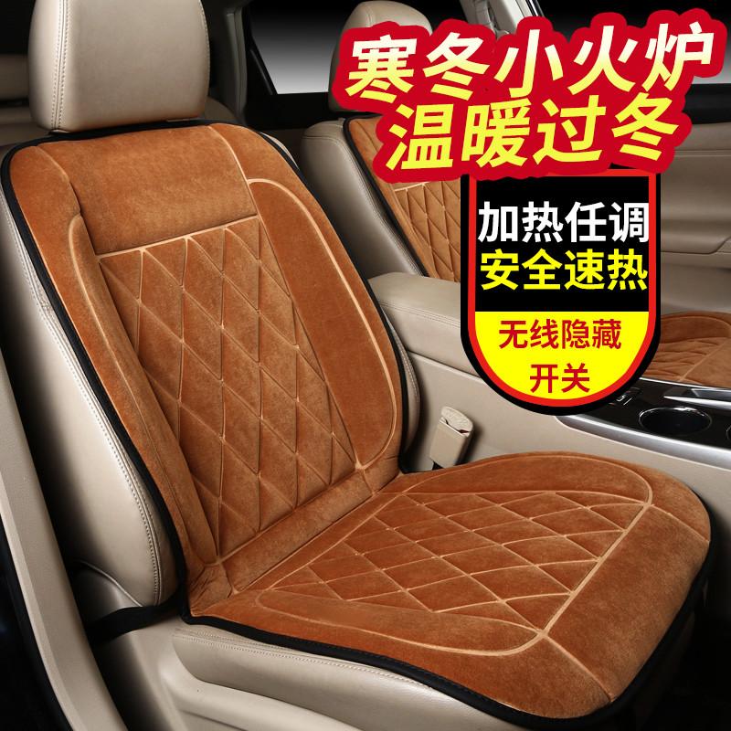 舒适主义汽车加热坐垫冬季短毛绒车用电热座垫通用车载座椅加热12v24v