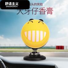 舒适主义摇摆表情包汽车载香水固体香膏车内饰品摆件创意多功能摇头图片