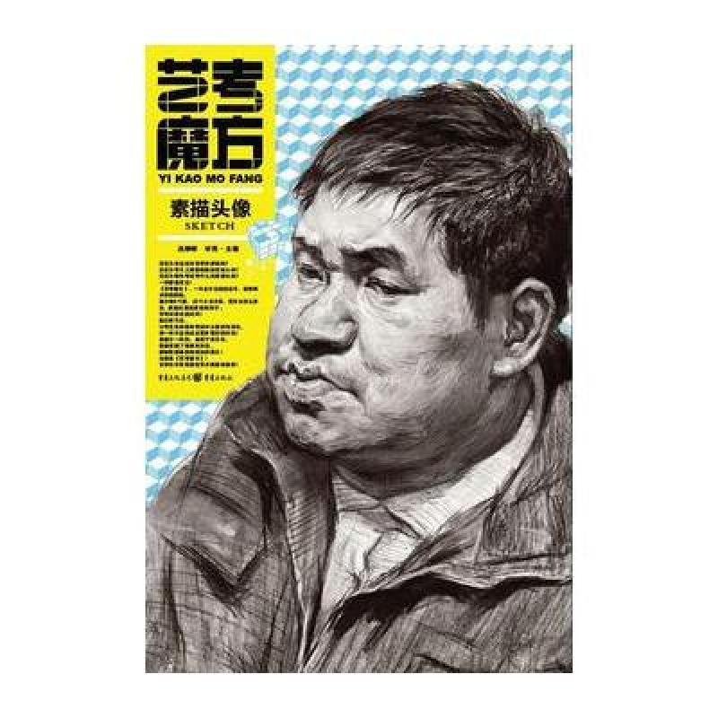 正版书籍 艺考魔方--素描头像 9787229053260 吕峥峥, 辛亮