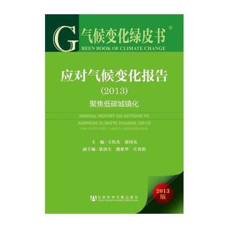 正版书籍 气候变化绿皮书:应对气候变化报告(2013)(透过雾霾看中国