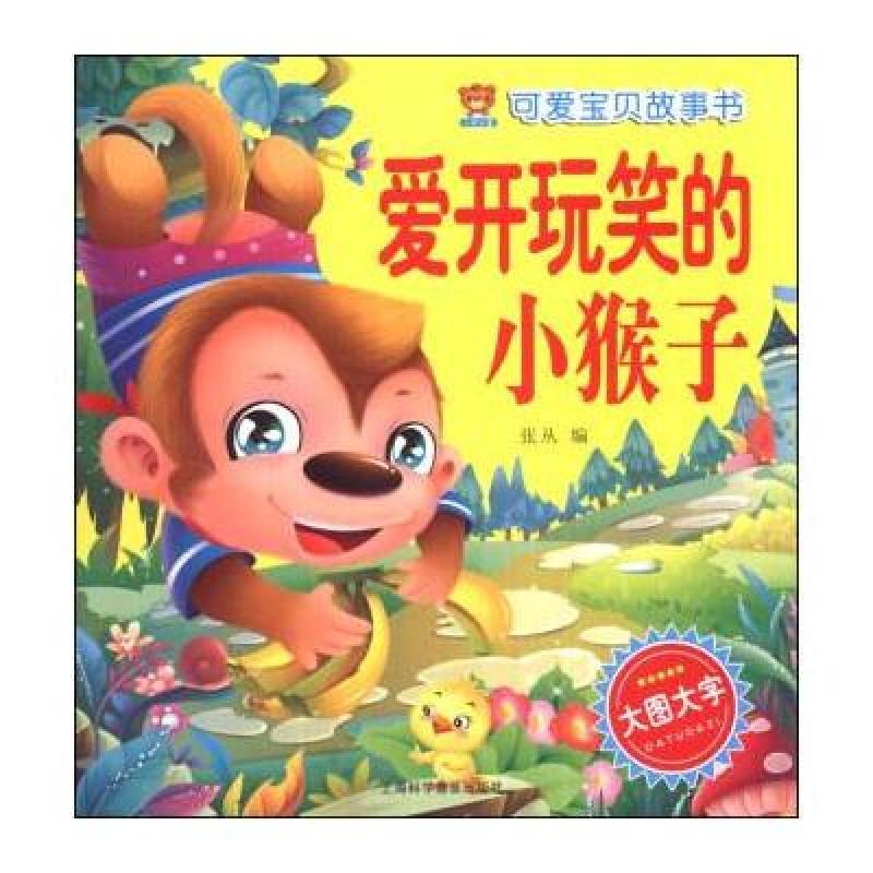 正版书籍 可爱宝贝故事书:爱开玩笑的小猴子 9787542758934 张丛