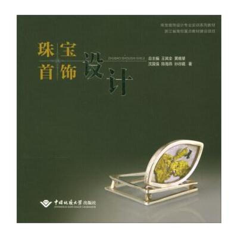 正版书籍 珠宝首饰设计 9787562538653 沈国强,陈海燕,孙谷藏;王其全
