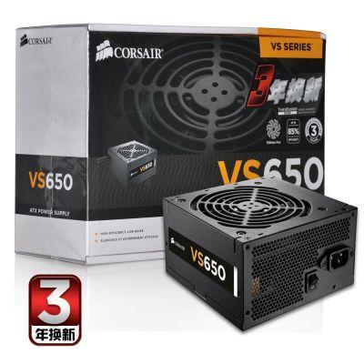 美商海盜船 VS650 額定650w 主動式PFC白牌效能ATX電源 臺式機靜音背線電源