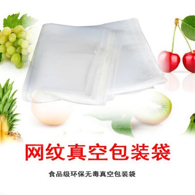 纳丽雅家用真空包装机食品封口机保鲜机网纹袋20*30cm50个装