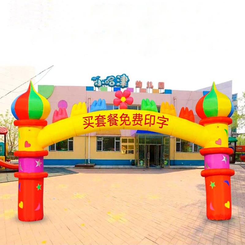 舒厅创意家居 充气拱门卡通幼儿园开学活动开业庆典儿童生日满月气模