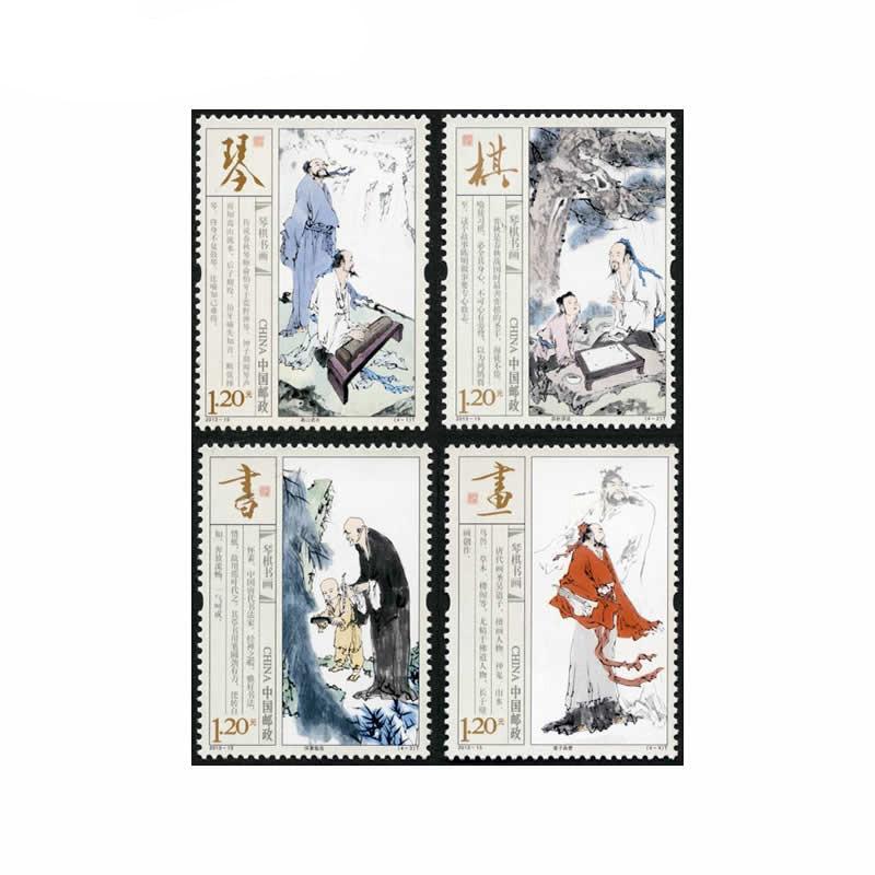 2013年邮票 2013-15 琴棋书画邮票 单枚图片