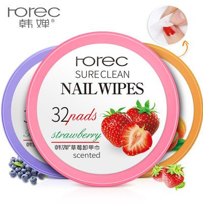 韩婵蓝莓卸甲巾32片 水果味棉洗甲水卸甲片植物精油清爽洁净护理指甲