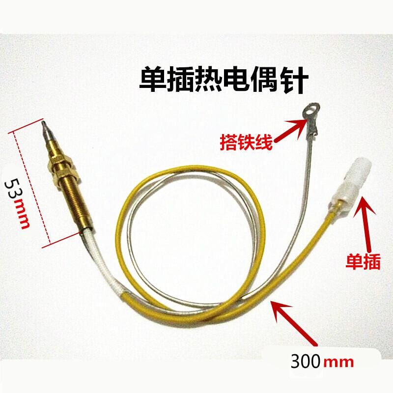 单双热电偶电磁阀天然气煤气灶具阀体总成熄火保护感应针图片