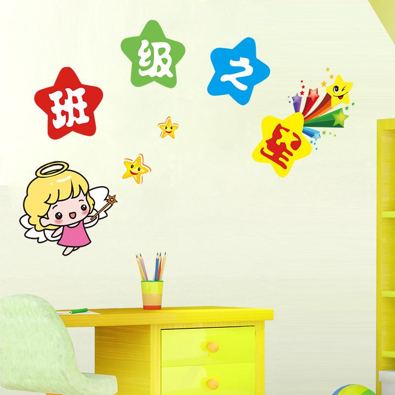 幼儿园v班级班级墙壁教室布置故事装饰品墙贴纸小学小学英语分钟三图片