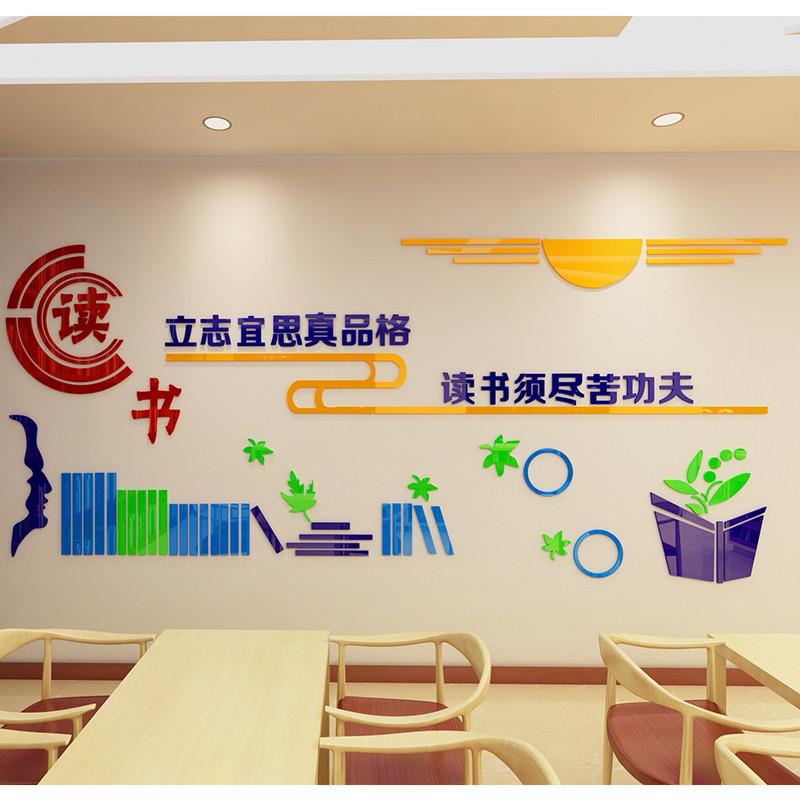 读书3d立体墙贴画学校校园文化墙装饰贴纸阅览室图书馆亚克力墙贴图片