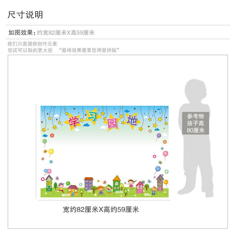 墙贴纸贴画儿童房间幼儿园布置卡通学习园地小学墙壁装饰写字海报
