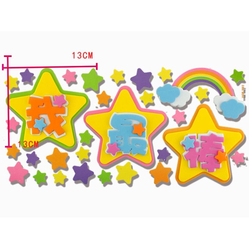 卓品佳卓品佳幼儿园墙面装饰班级布置文化泡沫墙贴教室小学标语图书角