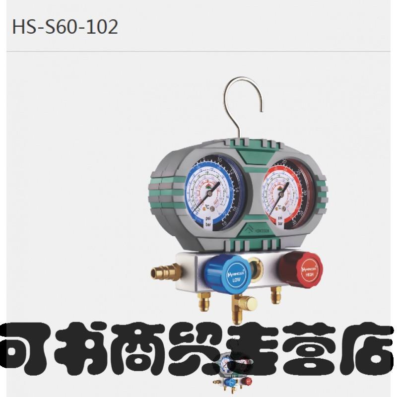 可书鸿森hs-s60-102变频空调r32r410制冷剂加氟加液工具空调加氟(若无