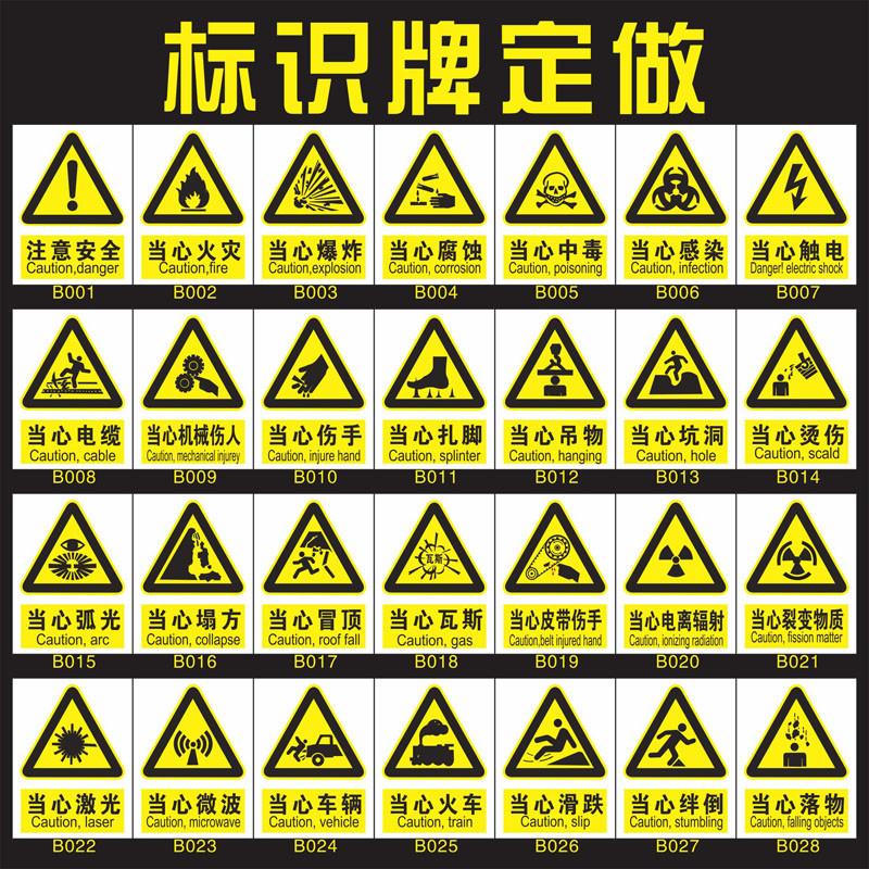 可书当心机械伤人警示牌消防安全标识提示指示标志贴纸验厂标示警告牌图片