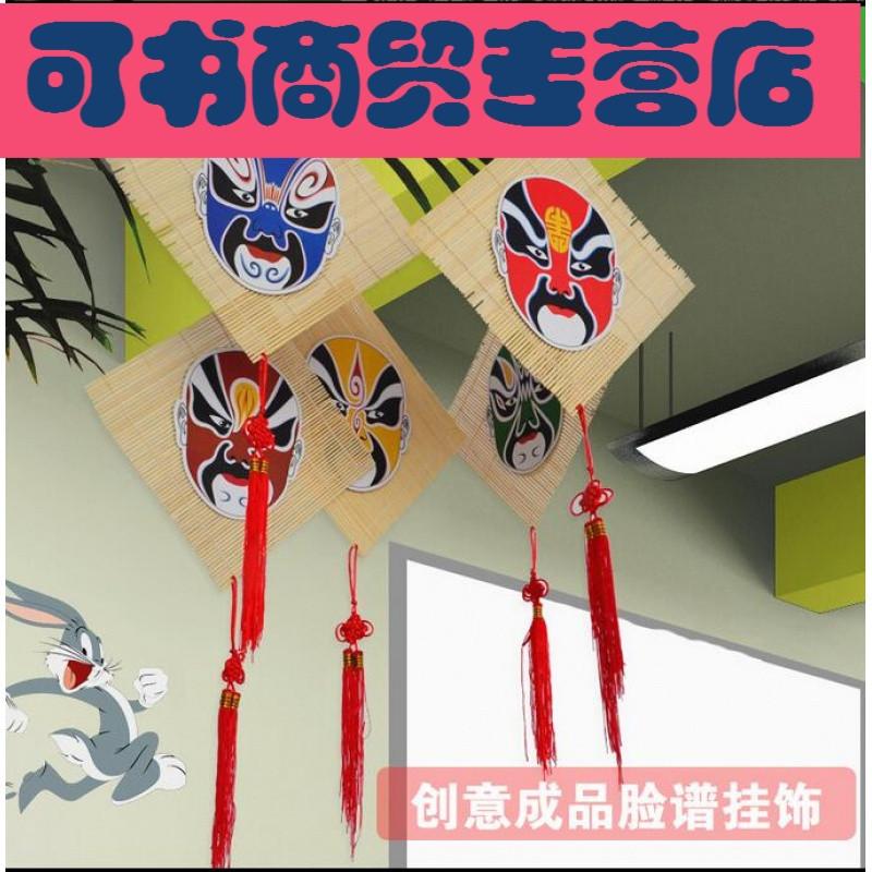 可书幼儿园吊饰 小学班级挂饰 教室走廊环境创意装饰 中国风脸谱