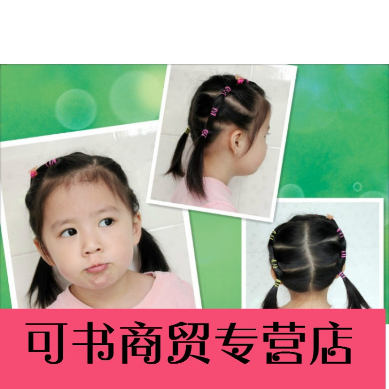 可书儿童皮筋韩国女童实用盘发头饰弹力一次性橡皮筋发绳发圈(若无