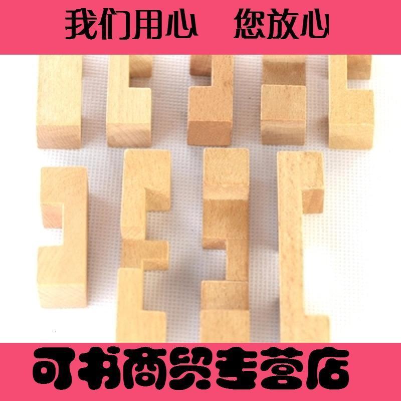 可书孔明锁九通锁木质制孔明锁鲁班锁趣味益智力解锁解扣儿童老人玩具