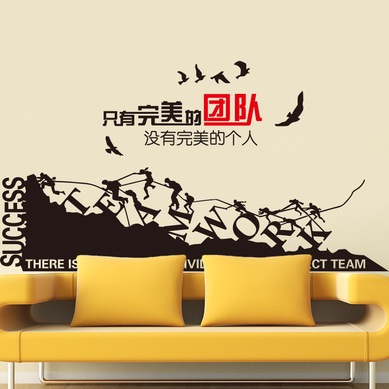 个人和团队励志墙贴纸创意公司企业办公室文化工作室墙壁贴画攀登