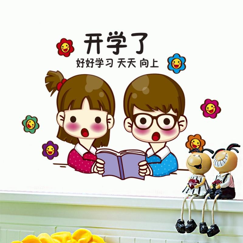 可移除墙贴纸贴画卡通可爱男孩女孩幼儿园教室墙壁装饰品开学了