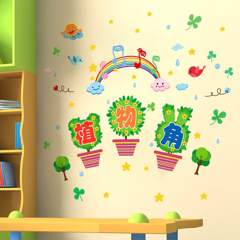 幼儿园植物角专栏墙贴纸卡通可爱小学教室班级文化用品奖励贴画图片