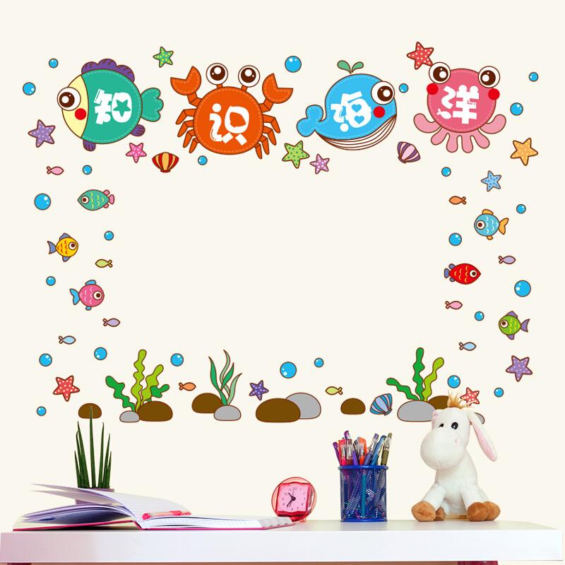 卡通小鱼幼儿园班级布置知识海洋墙贴儿童房墙面装饰画自粘墙贴纸