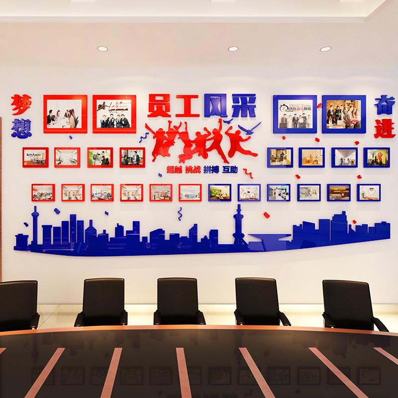 员工风采照片墙贴纸工厂企业公司文化背景墙贴办公室墙面装饰贴画