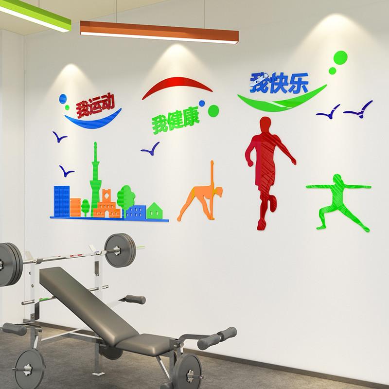 亚克力3d立体墙贴画创意健身房墙面装饰学校体育馆器材室墙壁贴纸