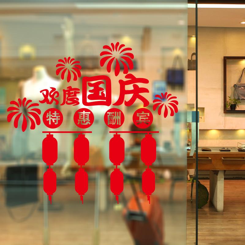 国庆节墙贴纸贴画商场店铺节日气氛布置橱窗玻璃门装饰品大红灯笼图片