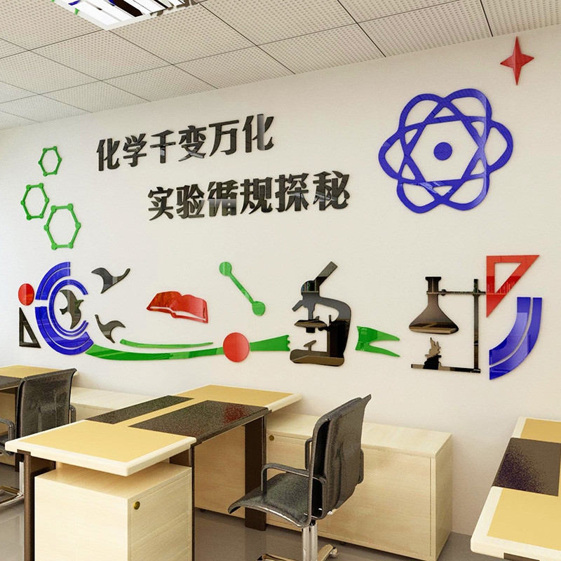 亚克力3d立体墙贴画化学教室墙面贴纸学校教育实验室背景墙装饰品