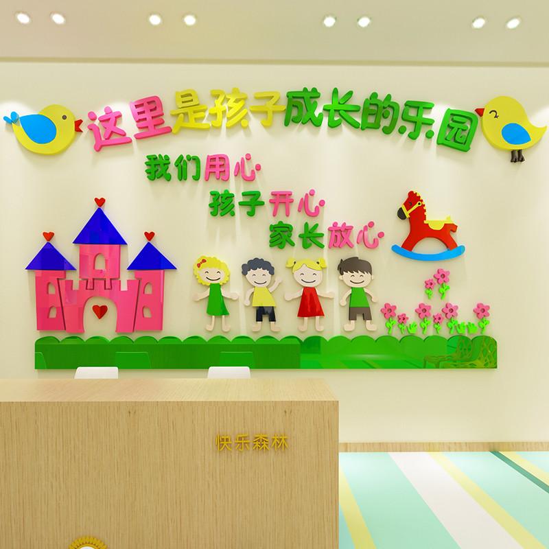 儿童乐园教育机构3d立体墙贴幼儿园墙面装饰贴画教室班级文化墙贴
