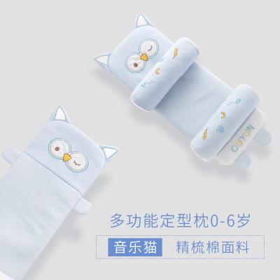 欧孕(OUYUN) 婴儿定型枕头防偏头定型矫正枕 宝宝定型枕 聚酯纤维填充 适用0-6岁 蓝色音乐猫多色可选 床上用品