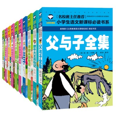小學生課外閱讀書籍注音版父與子小王子洋蔥頭歷險記假如給我三天光明兒童故事書 6-12周歲兒童書籍吹牛大王歷險記全10冊