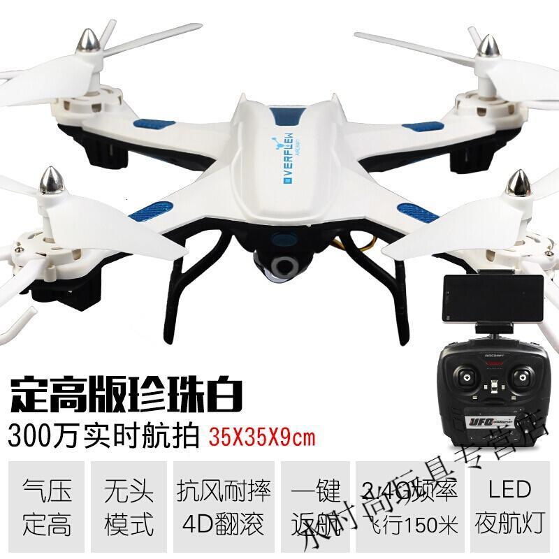 水时尚遥控飞机充电加大四轴飞行器直升无人机航模航拍高清儿童玩具