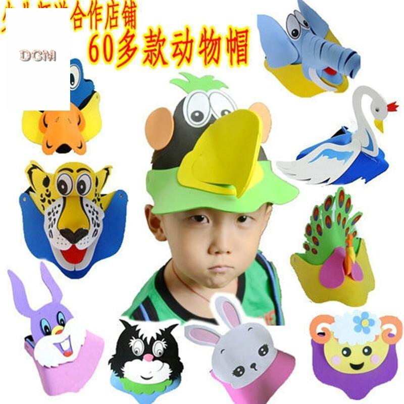 eva动物立体帽儿童表演道具小动物帽子幼儿园活动头饰