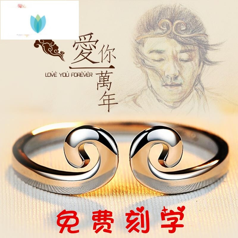 arsmundis925纯银金箍咒情侣戒指 对戒 男女式 爱你一