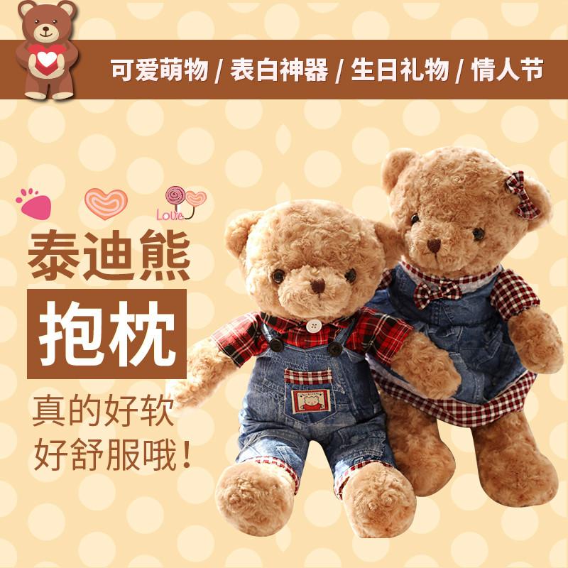 促销情侣泰迪熊毛绒玩具公仔可爱牛仔裤熊玩偶布娃娃送女生生日礼物