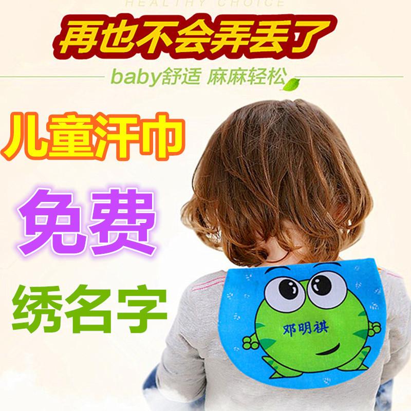 促销儿童汗巾4-6岁纯棉垫背巾免费绣名字幼儿园宝宝隔