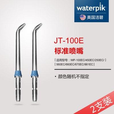 潔碧waterpik專用標準噴頭JT-100E沖牙器配件 2支裝