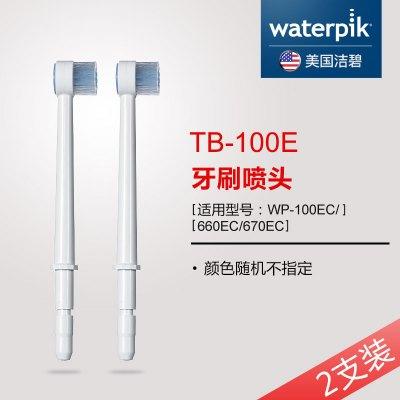 潔碧waterpik牙刷頭TB-100E 沖牙器配件洗牙器水牙線 2支裝