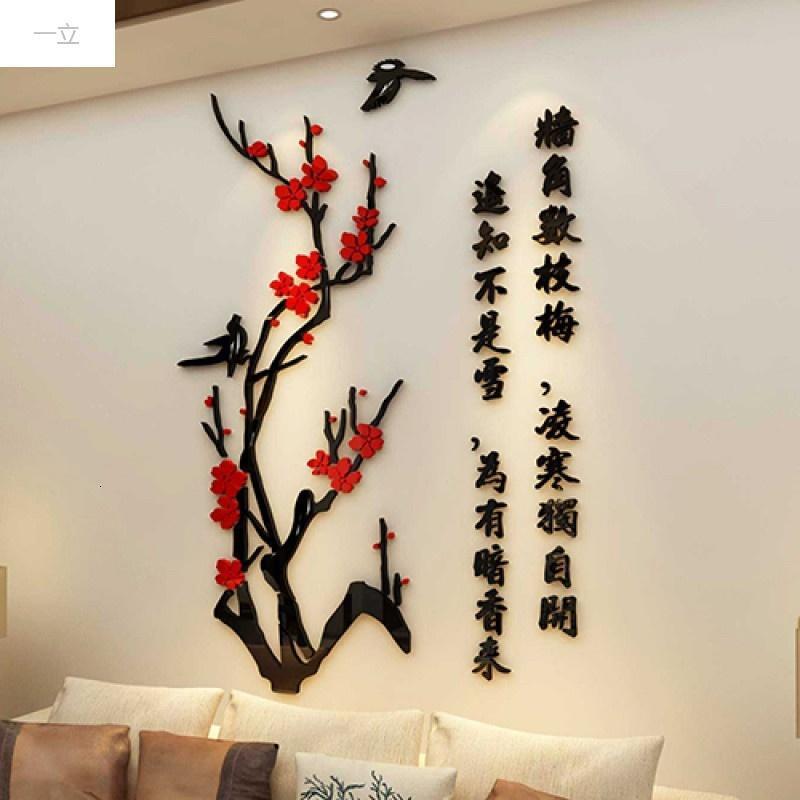一立新款特价梅花字画书法墙贴3d立体中国风客厅墙贴纸玄关背景墙贴画