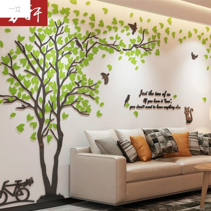 特价创意大树水晶亚克力3d立体墙贴画电视背景客厅餐厅房间家居装饰品