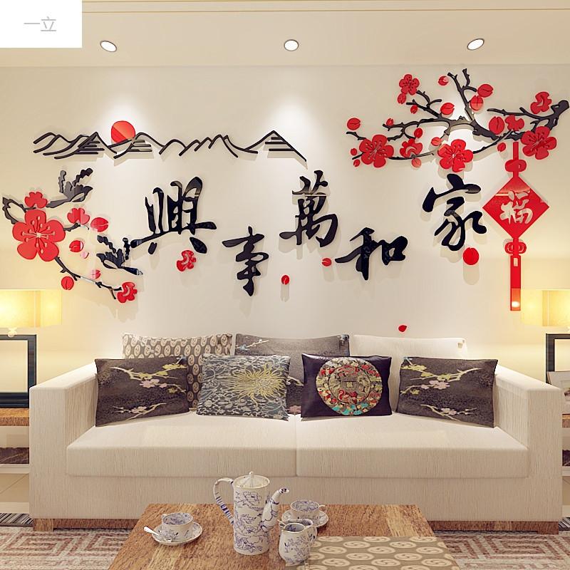 一立新款特价3d立体亚克力墙贴画客厅沙发餐厅背景墙壁房间装饰家和万