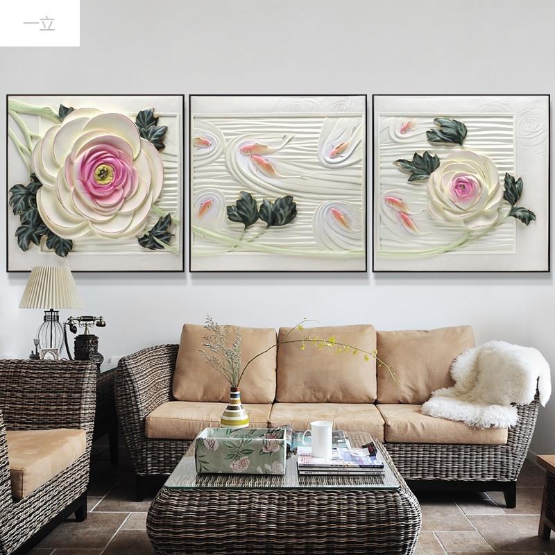 特价三联无框挂画电视沙发背景墙画客厅装饰画现代简约立体浮雕画牡丹