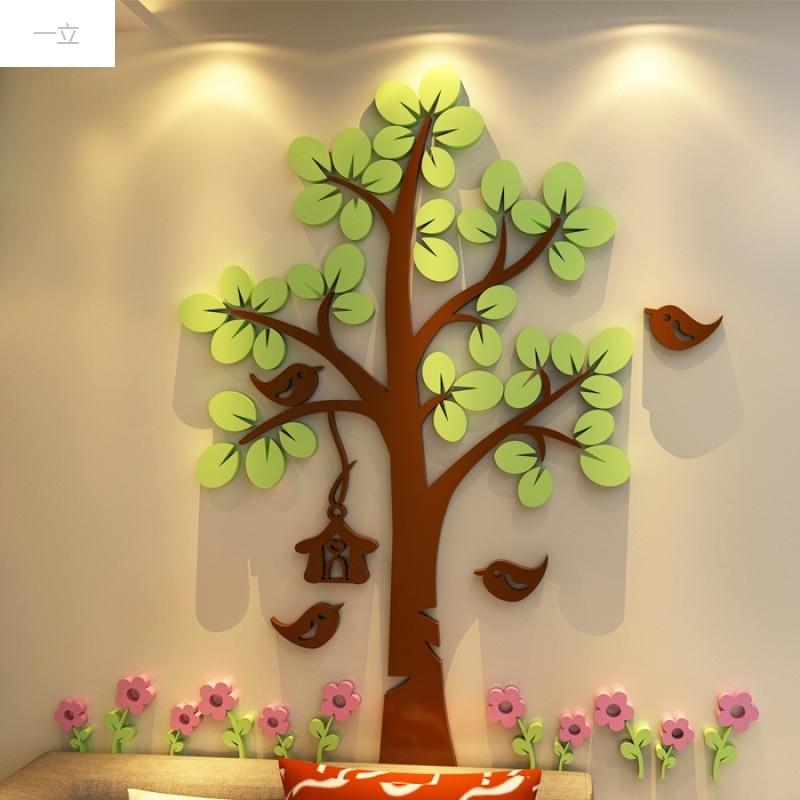 一立新款特价卡通大树亚克力3d立体墙儿童房客厅卧室幼儿园墙面上装饰