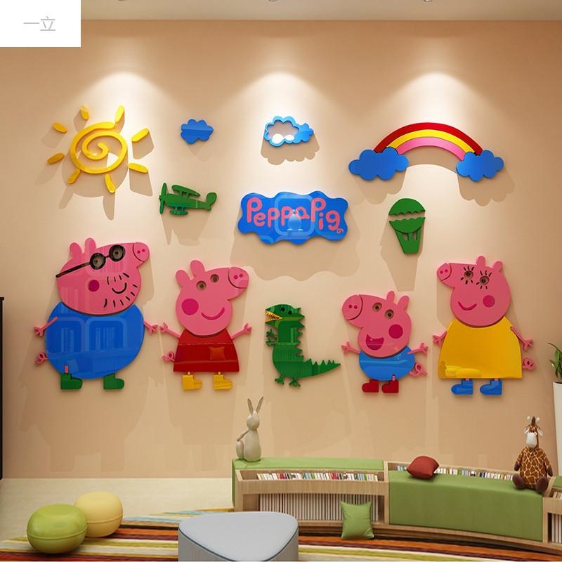 特价小猪佩奇墙贴3d立体客厅背景墙儿童房卡通墙贴画装饰卧室墙壁贴纸