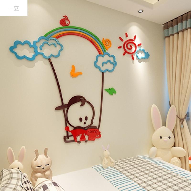 一立新款特价亚克力墙贴3d立体儿童房背景墙卡通墙上贴画卧室床头墙壁